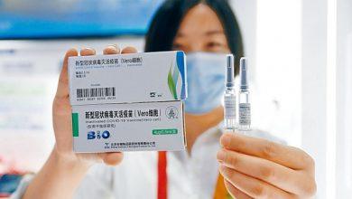 Photo of চীনের সিনোফার্মের টিকার অনুমোদন দিল বিশ্ব স্বাস্থ্য সংস্থা