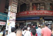 Photo of স্বাস্থ্যবিধি না মানায় উত্তরা রাজউক কমপ্লেক্স বন্ধ