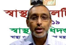 স্বাস্থ্য অধিদপ্তরের মুখপাত্র অধ্যাপক ডা. নাজমুল ইসলাম